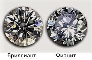 Фианит - бриллиант, в чем разница