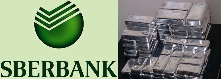 Стоимость серебра в Сбербанке, на сегодня