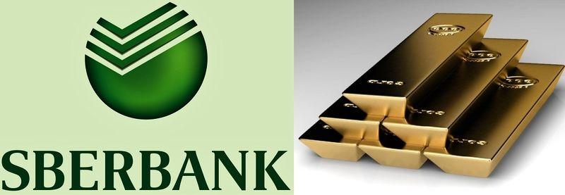 Стоимость золота в Сбербанке России
